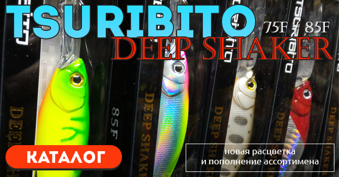 tsuribito-deep-shaker-new-color.jpg