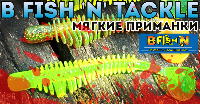 b-fish-n-tackle-news.jpg