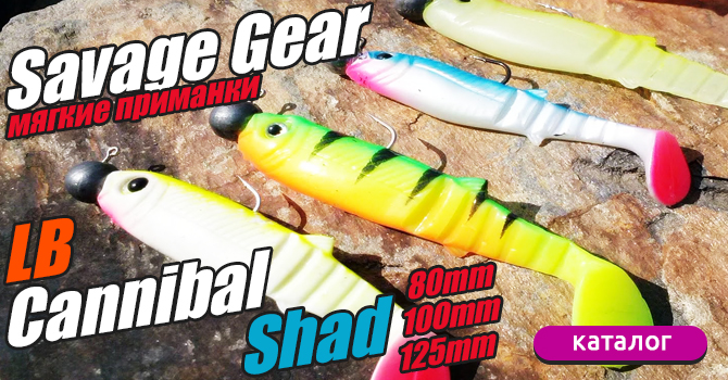 savage-gear-lb-cannibal-shad-news.jpg