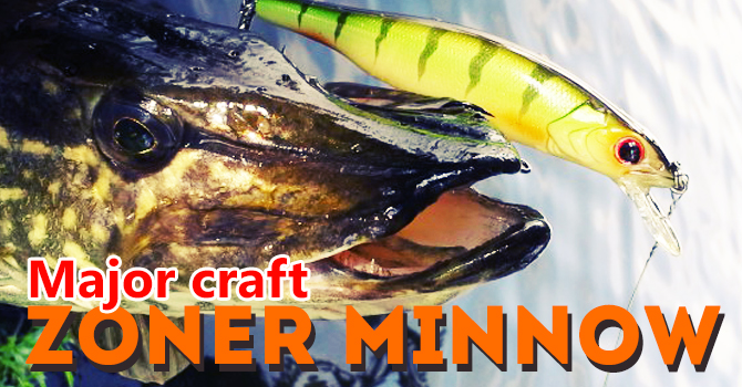 major-craft-zoner-minnow.jpg