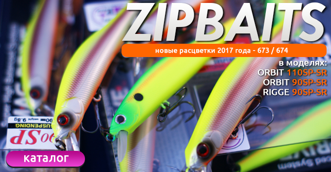 zipbaits-new-color.jpg