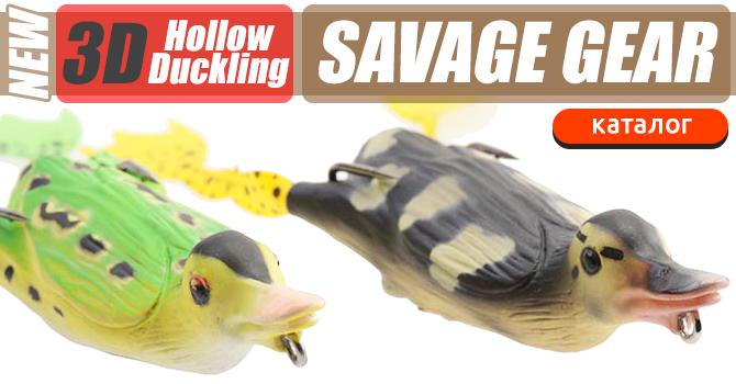 savage-gear-3d-hollow-ducking-news.jpg