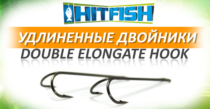 hitfish-double-elongate-hook-new-fspinning.jpg