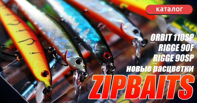 zipbaits-newcolor2017-news.jpg