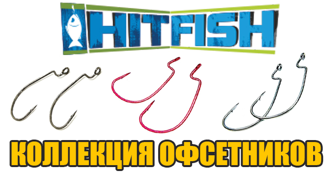 hitfish-offset-news-fspinning.jpg